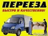 Вантажне таксi Черкаси - фото 2