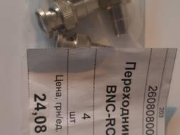Переходник LUX BNC-RCA