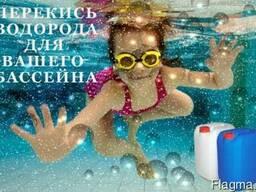 Перекись водорода (Пергидроль) 60% для бассейнов
