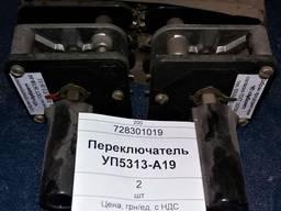 Переключатель УП5313-А19