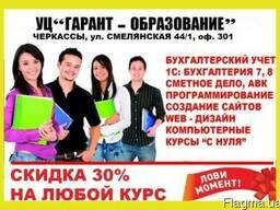 Переквалификация и трудоустройство в Черкассах