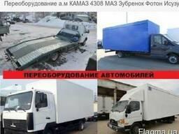 Удлинение переоборудование а/м ГАЗ МАЗ Фотон Исузу БАВ Зил