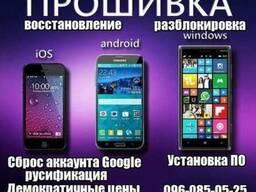 Перепрошивка, руссификация, восстановление телефонов, планше
