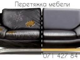 Перетяжка и ремонт мягкой мебели, минимальная цена.