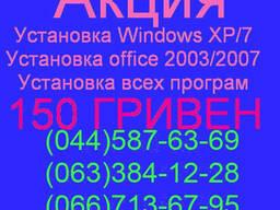 Переустановка Windows Киев