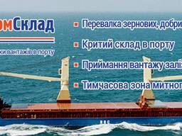 Перевалка и ответственное хранение грузов в порту