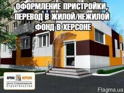 Перевести недвижимость в нежилой фонд в Херсоне