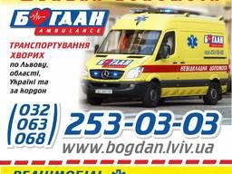 Перевезення лежачих Хворих Платна Скора Богдан - Львів