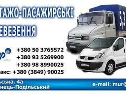 Перевезення вантажів - фото 1