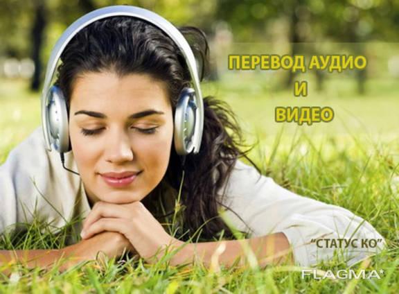 Перевод аудио и видео материалов