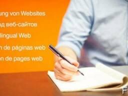 Перевод и локализация сайтов