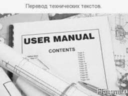 Технический переводчик. Перевод с английского на русский/укр