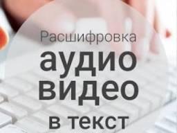 Звукозапись в текст