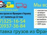 Перевозка доставка грузов из Франции в Украину - фото 1