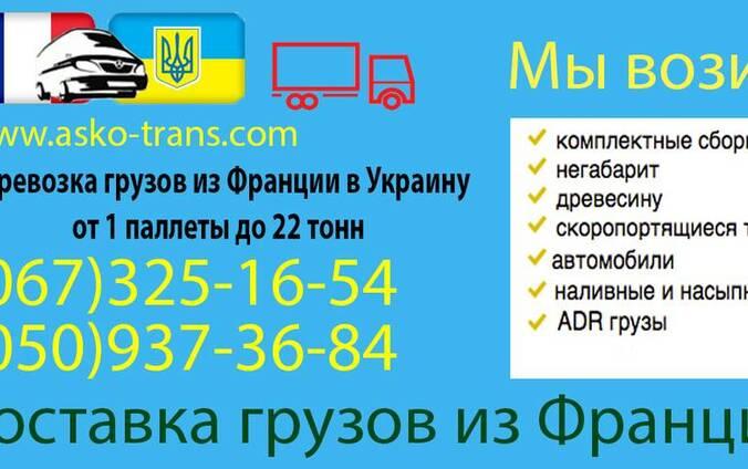 Перевозка доставка грузов из Франции в Украину