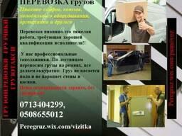 Перевозка груза мебели техники пианино Донецк Макеевка