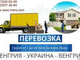 Перевозка грузов из Венгрии 20т
