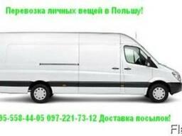 Перевозка личных вещей в Польшу из Украины!