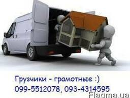 Перевозка мебели, вещей, бытовой техники