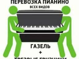Перевозка пианино Мариуполь