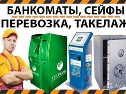 Перевозка сейфов и банкомата