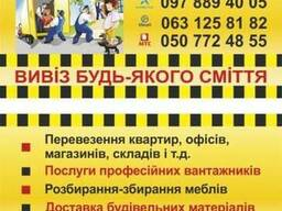 Перевозки квартир, домов, офисов, магазинов, складов и др.