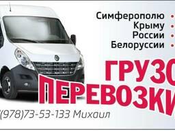 Перевозки по Крыму и России.