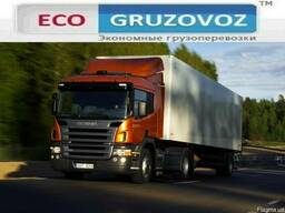 Перевозки Украина, СНГ, Европа. Грузоперевозки автомобильные