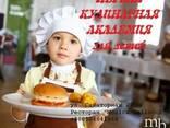 Первая детская кулинарная академия - фото 1