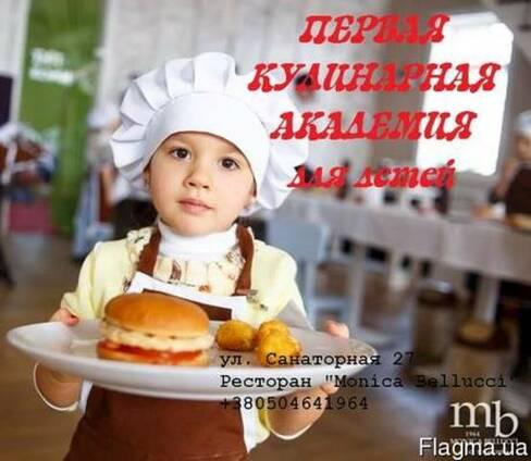 Первая детская кулинарная академия