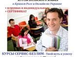 Первые онлайн курсы польского языка с сертификатом - фото 2
