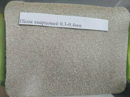 Песок кварцевый 0. 3 - 0. 4 мм, мешок 25 кг.
