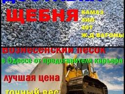 Вознесенский песок недорого 330 грн. т