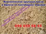 Песок на штукатурку - фото 1
