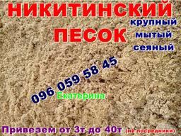 Песок Никитинский на стяжку