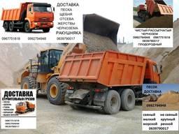 Песок речной с доставкой Одесса Дальник Хлебодарское Курган
