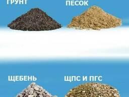 Песок, щебень, грунт, ЩПС и ПГС.