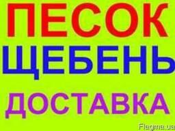 Песок Щебень Кирпич Отсев Шлакоблок Пеноблок Вывоз мусора
