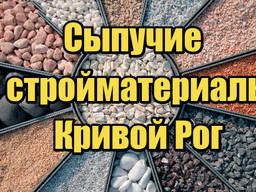 Песок, Щебень, Отсев, Шлак, Чернозем с Доставкой