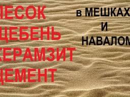 Песок в мешках карьерный и речной