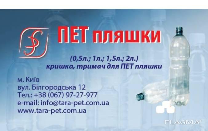 Пэт. Бутылка. Пляшка. 0,5л.1л.1,5л. Пет-тара. Киев. Белая Церковь