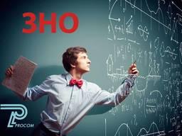 Підготовка до ЗНО з математики 2021