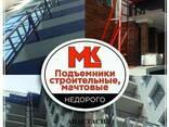 Підйомник вантажний виробництво Україна - фото 1