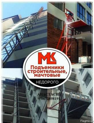 Підйомник вантажний виробництво Україна