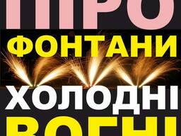 Пірофонтани на перший танець у Львові, холодні вогні