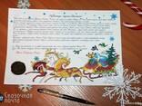 Письмо от Деда Мороза. Cказочный подарок для деток! Миргород - фото 1