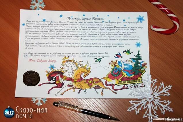 Письмо от Деда Мороза. Cказочный подарок для деток! Миргород