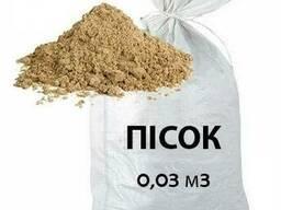 Купити пісок фасований сухий ціна піску Винник, Львів, пісок