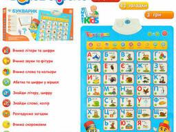 Плакат 7031 UA 45-62 навч. , літери, цифри, кольори. ..