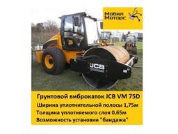 Аренда виброкатка VM 75D 8-12т